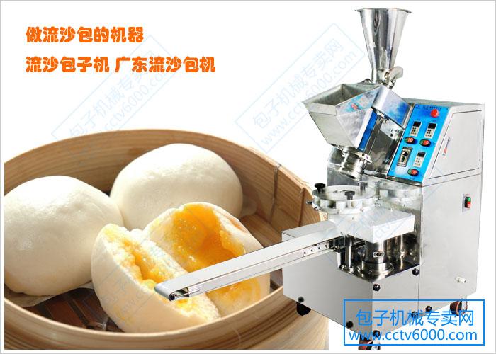 广东包子机一样可以生产流沙包